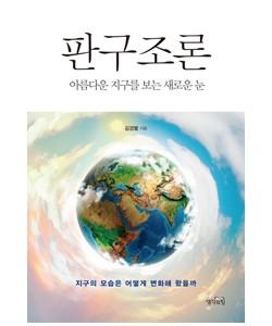 판구조론: 아름다운 지구를 보는 새로운 눈