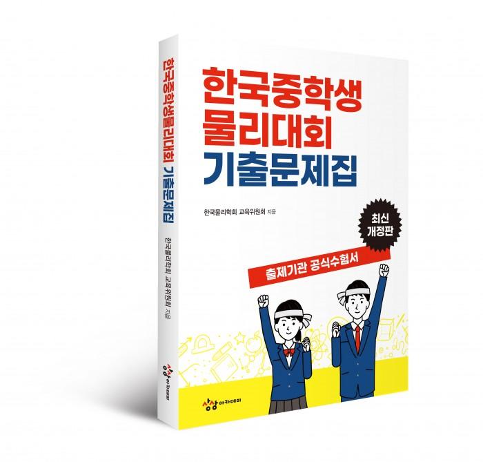 한국중학생물리대회_입체표지.jpg